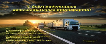 With the day of workers of road transport in 2020! | UCEPS at Group of companies